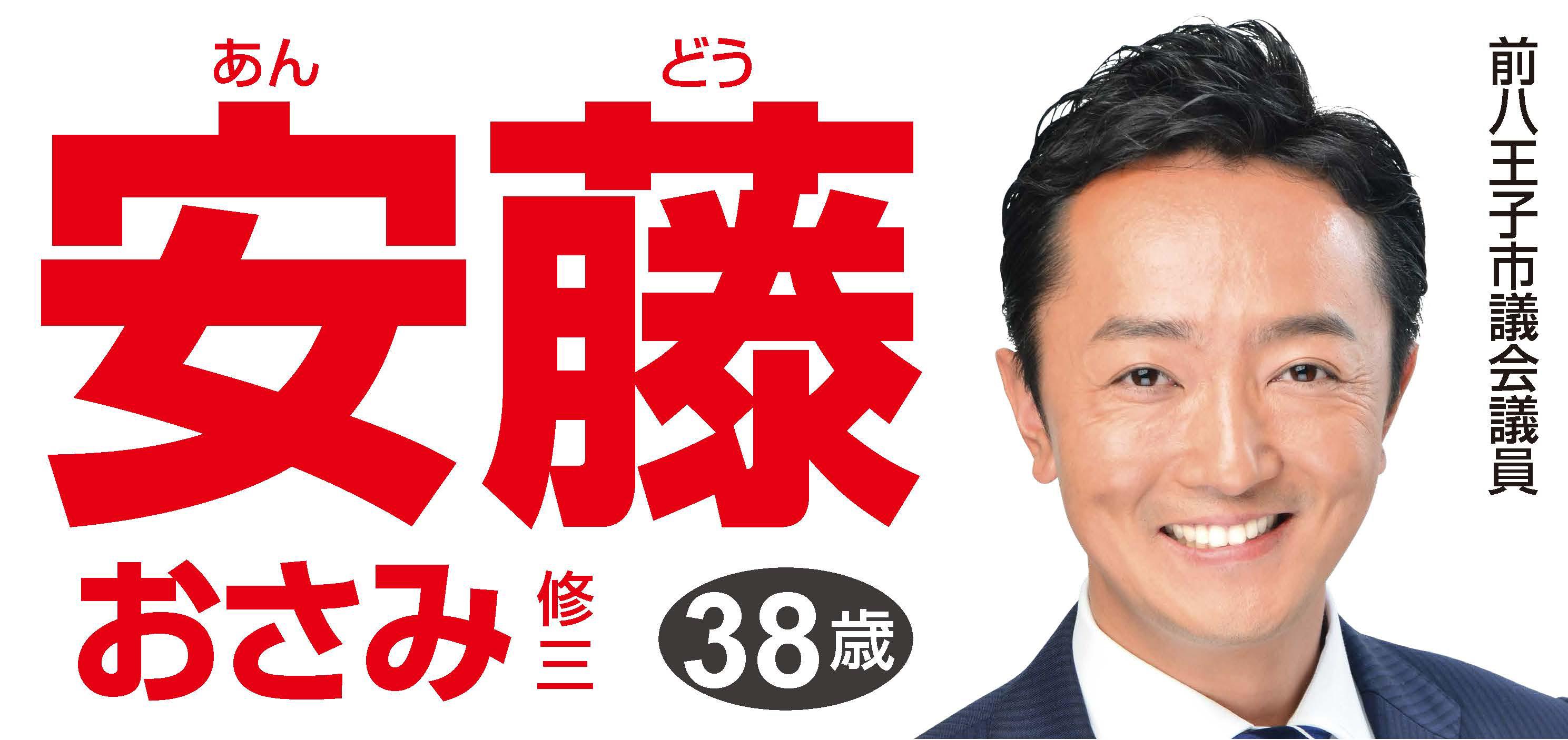 安藤修三(あんどう・おさみ)オフィシャルサイト